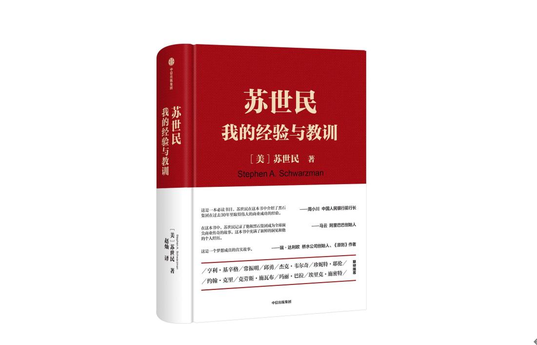专访丨苏世民:后疫情时代,哪些新的商业模式可能出现?图片