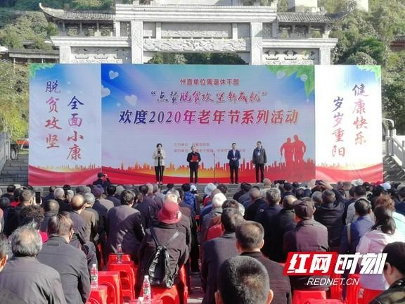湘西自然资源和规划局组织退休干部参加欢度2020年老年节系列活动