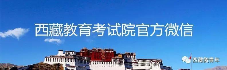 2020年西藏自治区成人高考今天顺利开考