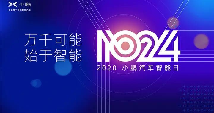 """全栈自研优势尽显,做中国最强领航辅助驾驶系统——""""1024小鹏汽车智能日""""上你需要了解的领先黑科技"""