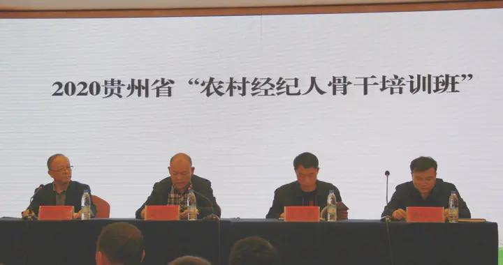 """2020贵州省""""农村经纪人骨干""""培训开班"""