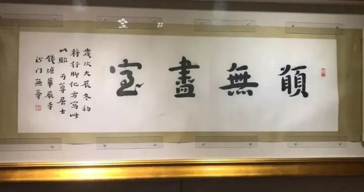 """弘一大师的四个字刚拍出1300万!他亦有""""墨宝""""珍藏在江心"""