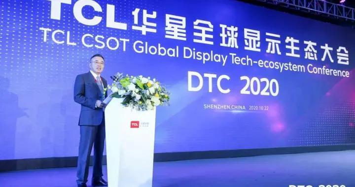 李东生谈TCL华星扩张思路 未来技术战略路线锁定