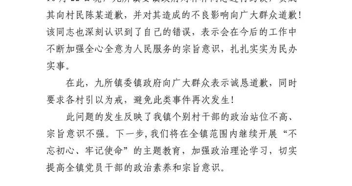 网传乐东一村干部与村民发生争执 官方通报来了