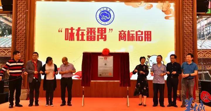 """""""味在番禺""""商标启用,为广州首个餐饮类集体商标"""