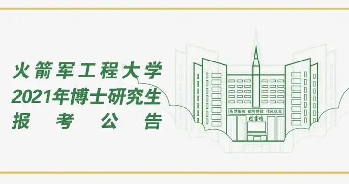 火箭军工程大学2021年博士研究生招生简章