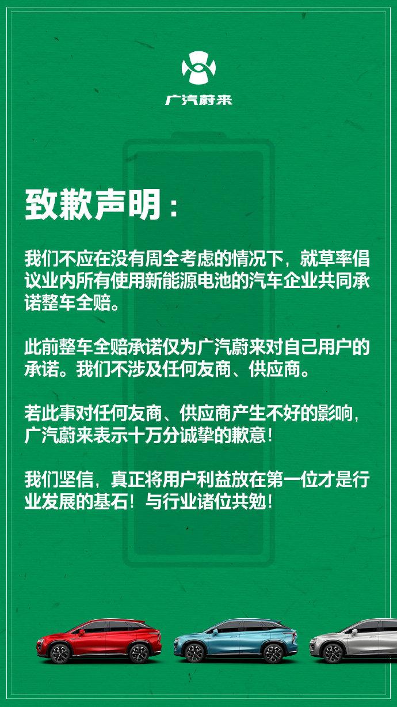 广汽蔚来发致歉声明:整车全赔承诺不涉及任何友商、供应商