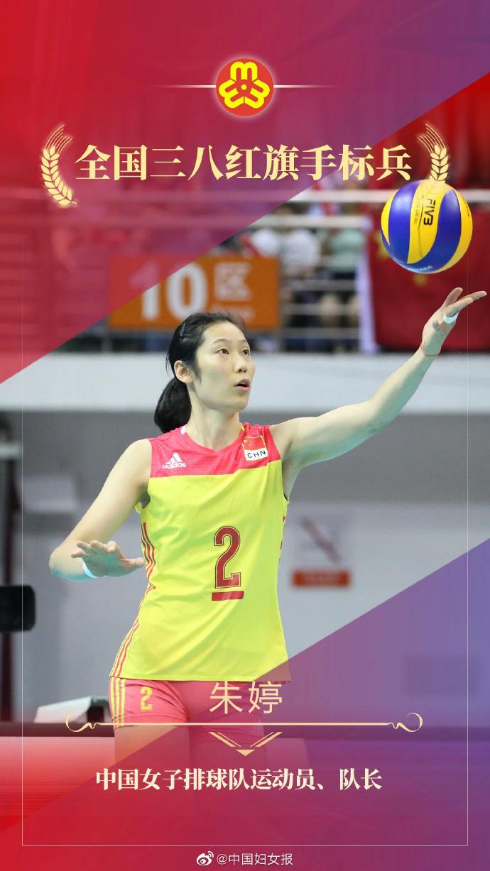 中华全国妇女联合会赞朱婷:世界女排第一主攻!