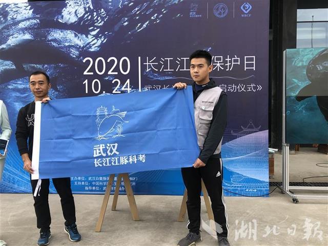 """""""希望2年内能在武汉长江大桥和二桥之间看到江豚"""" 武汉长江江豚科考启动"""