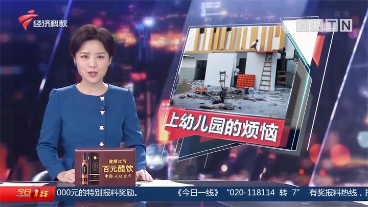 广州番禺:幼儿园装修完便通知开学,家长希望能延迟!