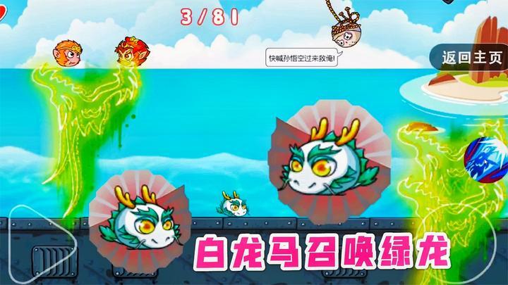 豆豆探险闯关:白龙马召唤会变大的绿龙,使出飞龙在天救唐僧