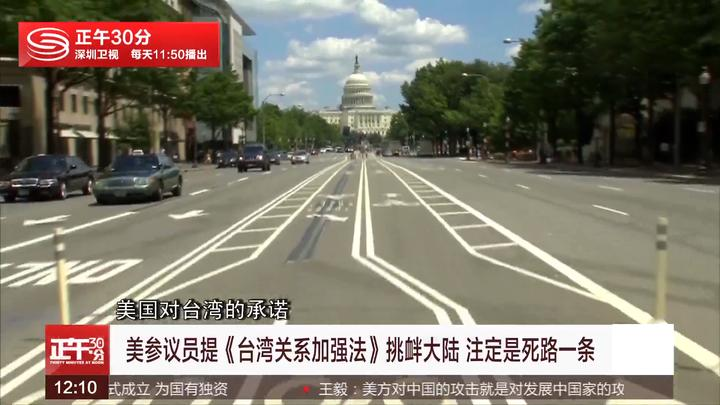 美参议员提《台湾关系加强法》挑衅大陆 注定是死路一条