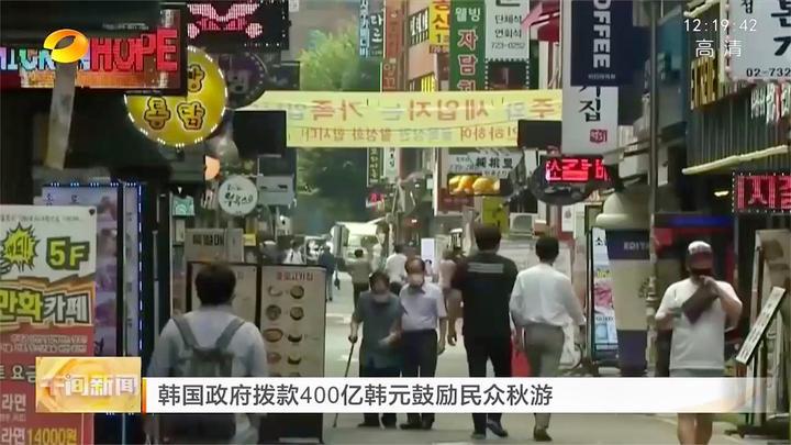 韩国政府拨款400亿韩元鼓励民众秋游