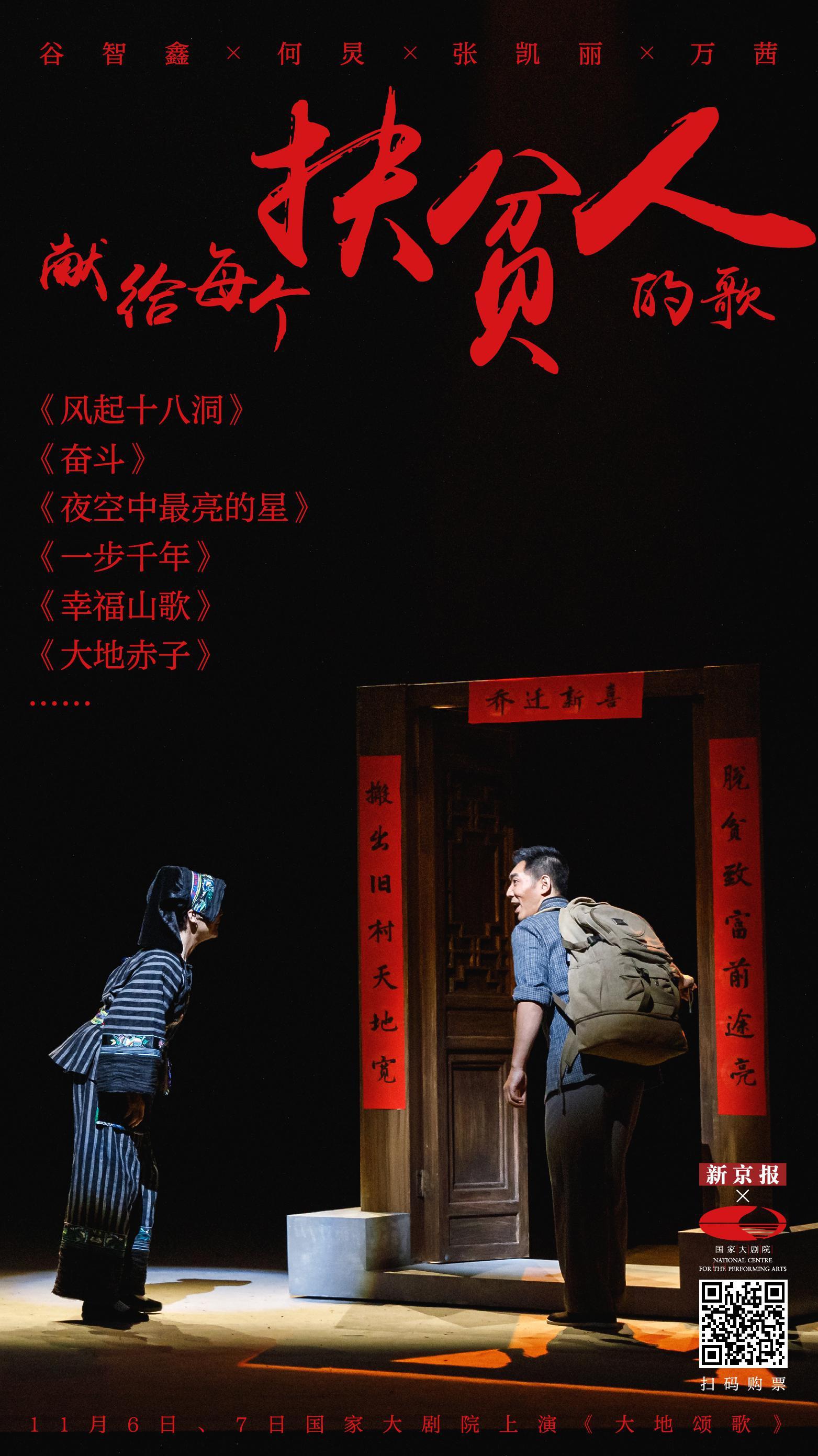 《大地颂歌》,献给每个扶贫人的歌 新京报×国家大剧院图片