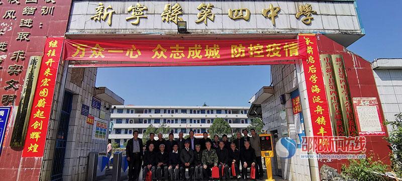 新宁四中举办老年节座谈会