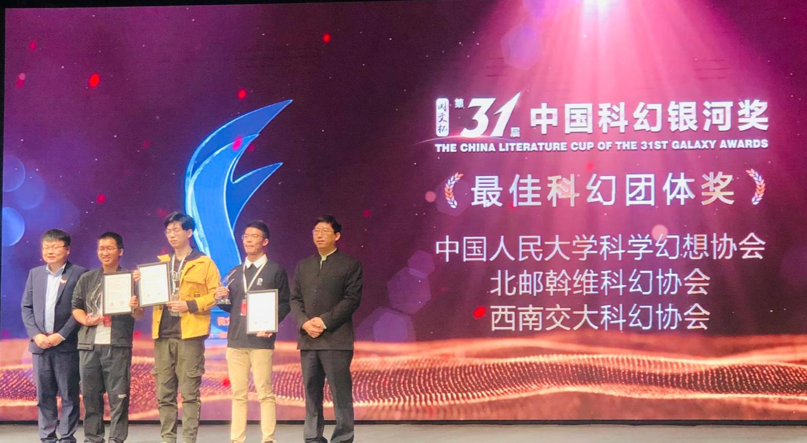第31届中国科幻银河奖揭晓:《宇宙晶卵》《人生算法》《龙蛋》《科幻编年史》等获奖