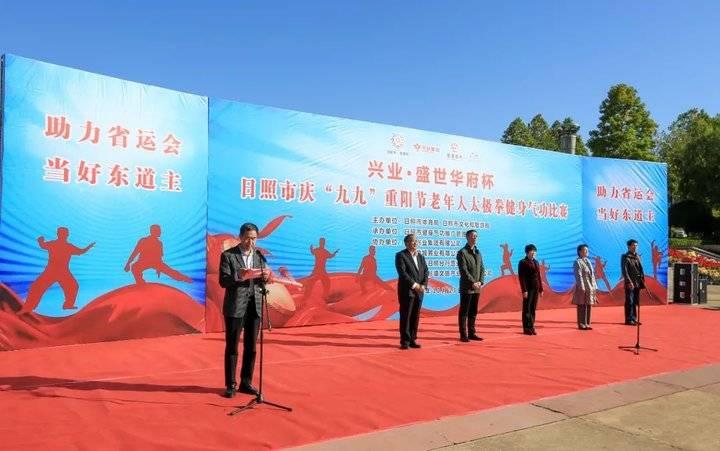 """日照市庆""""九九""""重阳节中老年人太极拳、健身气功比赛举办!"""