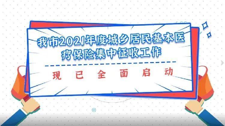 速看!2021年重庆城乡居民合作医疗保险缴费标准来了