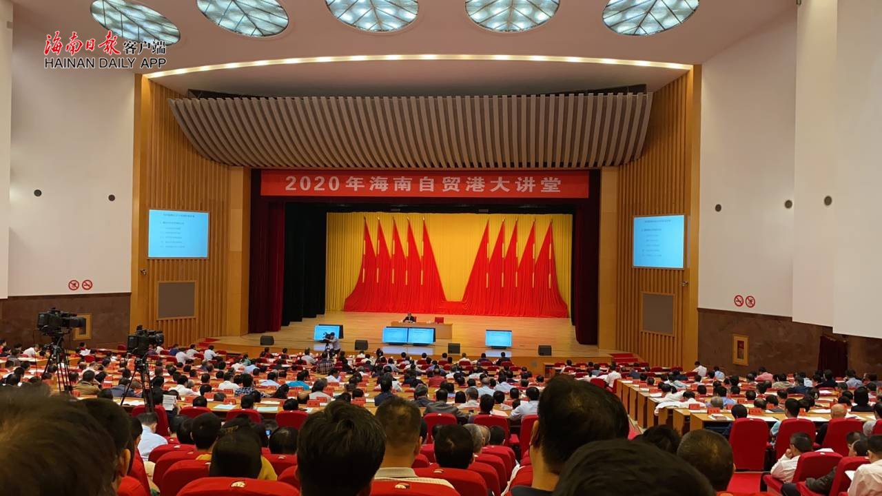 2020年海南自贸港大讲堂第二期讲座举行