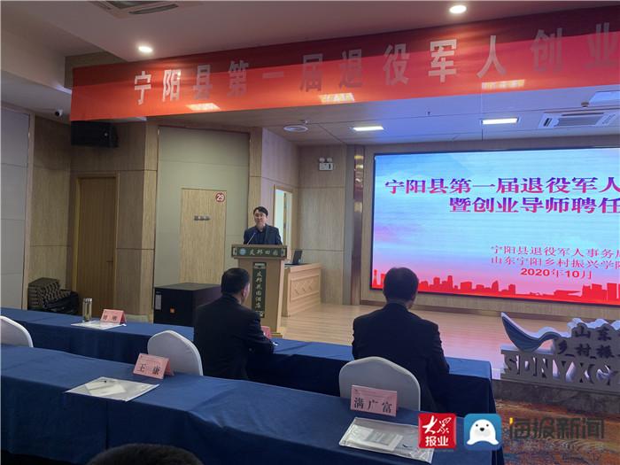 宁阳县举行第一届退役军人创业培训班暨创业导师聘任活动