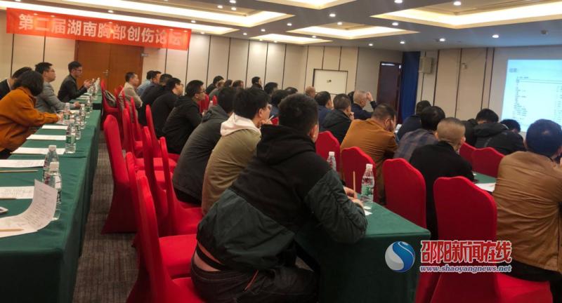 邵阳市中心医院成功举办第二届湖南胸部创伤论坛