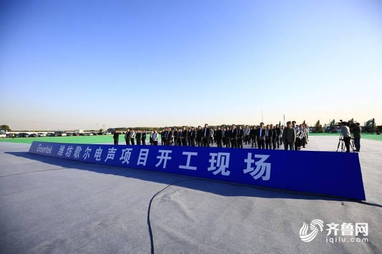 54秒 总投资578.7亿元!潍坊44个项目参加全省重大项目集中开工活动