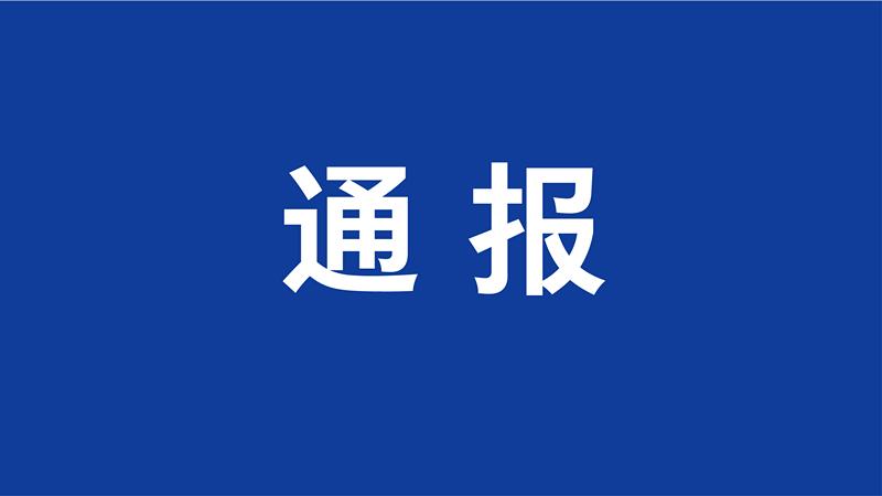 """被指将手中掌握的国有资源当成""""摇钱树"""",退休两年后,包头钢铁集团原党委副书记被开除党籍"""