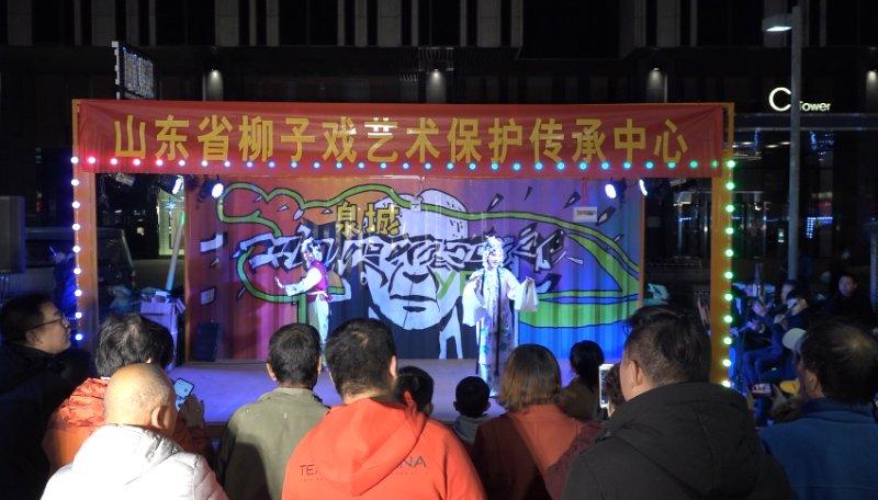 第六届非遗博览会启幕,时隔三个月柳子戏重回泉城路