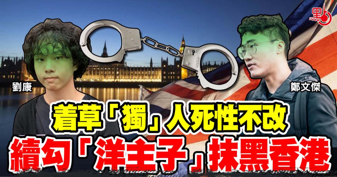 死性不改!郑文杰乞求美国制裁更多中国官员图片