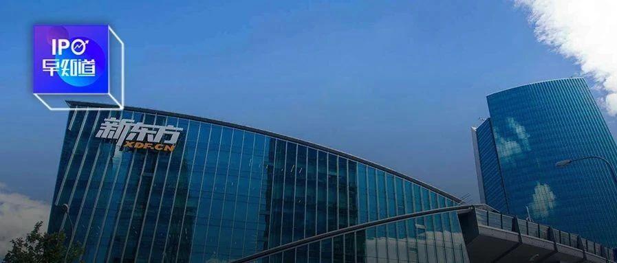 新东方通过港交所聆讯:OMO战略成果初显,累计已为超5540万人次学生服务
