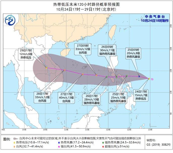 菲律宾以东热带低压 将发展为今年第18号台风