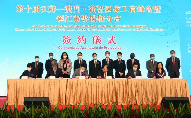 第十届江苏澳门·葡语国家工商峰会举行
