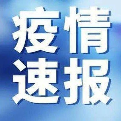 通报 | 武汉市新冠肺炎疫情动态(2020年10月23日)