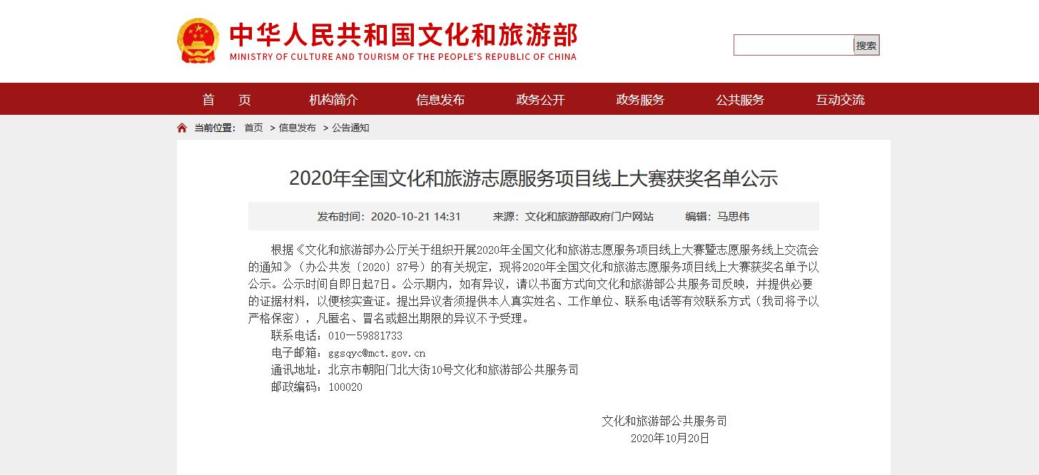 贵州省这些优秀作品入选2020年全国文化和旅游志愿服务项目线上大赛获奖名单