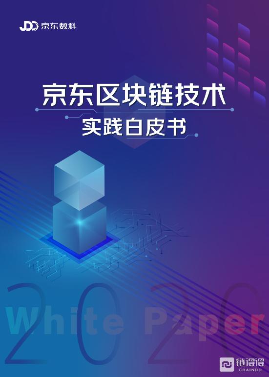 京东数科发布2020区块链技术实践白皮书,以数字科技B2B2C模式打造可信世界