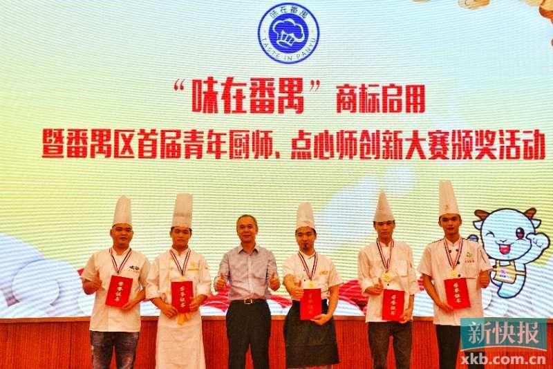 """广州首个餐饮类集体商标——""""味在番禺""""商标启用"""