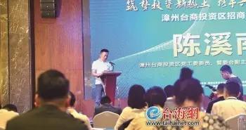 """2020青年闽商创业与城市发展论坛暨""""青年企业家八闽行""""漳州站活动举行"""
