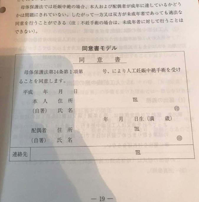 日本被强奸后打胎还要强奸犯赞同?厚劳省改文书