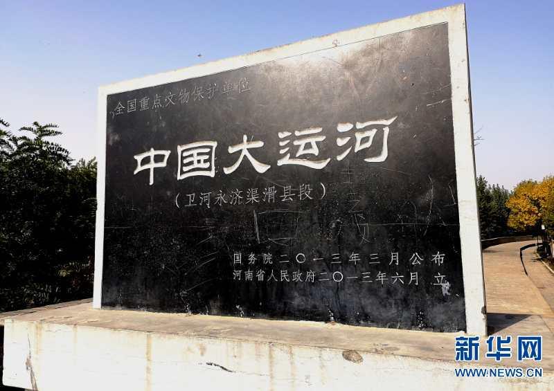"""【行走大运河】河南滑县:千年大运河成就豫北""""名镇名鸡"""""""