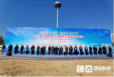 浦发银行临沂分行助力第十届中国·沂河放鱼公益活动