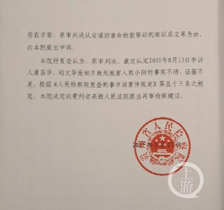 男子因抢劫杀人入狱18年坚持喊冤,贵州省检提请最高检抗诉