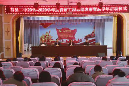 莒县二中举行青蓝工程总结表彰暨新学年师徒结对仪式