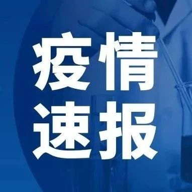 全省新增3例境外输入确诊病例