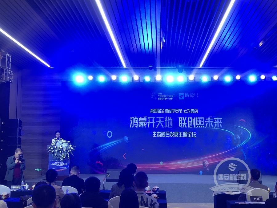 解放号汇聚生态加速鸿蒙布局 推进西安数字经济高质量发展
