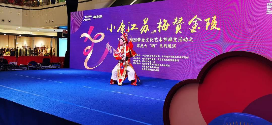 """逛商场听戏曲,紫金文化艺术节票友大""""晒""""群文展演走进溧水"""