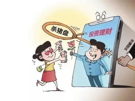 """云南一女子被""""男友""""骗68万,找假警察报警又被骗8千元"""