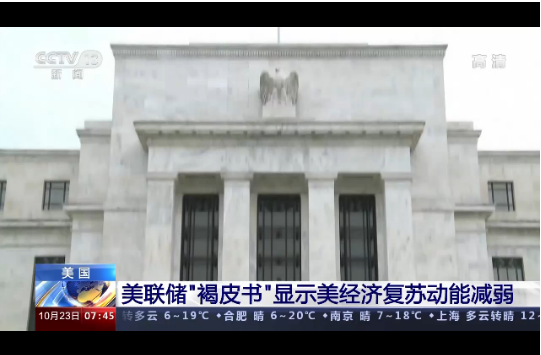 """美联储""""褐皮书""""显示美国经济复苏动能减弱"""