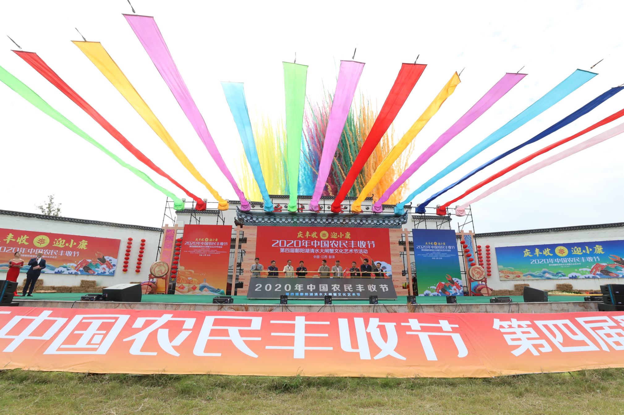 中国农民丰收节第四届鄱阳湖清水蟹文化节在彭泽县举办