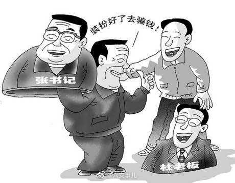 """六安 一村干部遭遇诈骗,两次为""""领导""""转账损失8万元!"""