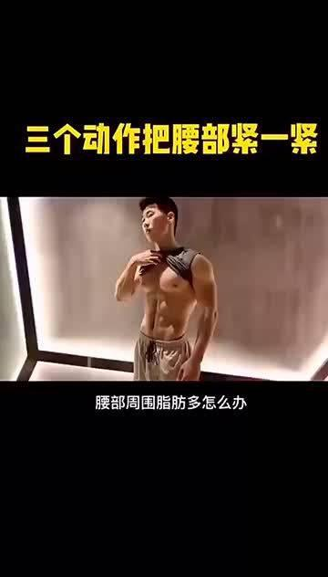 如何锻炼出腹部肌肉?这几个动作非常实用!码了 get√